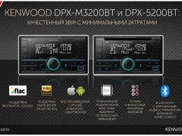 НОВИНКИ!!!!  Kenwood DPX-M3200BT и Kenwood DPX-5200BT